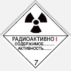 Перевозка радиации.